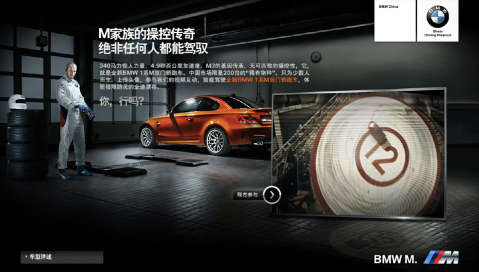 BMW_MSeries_01